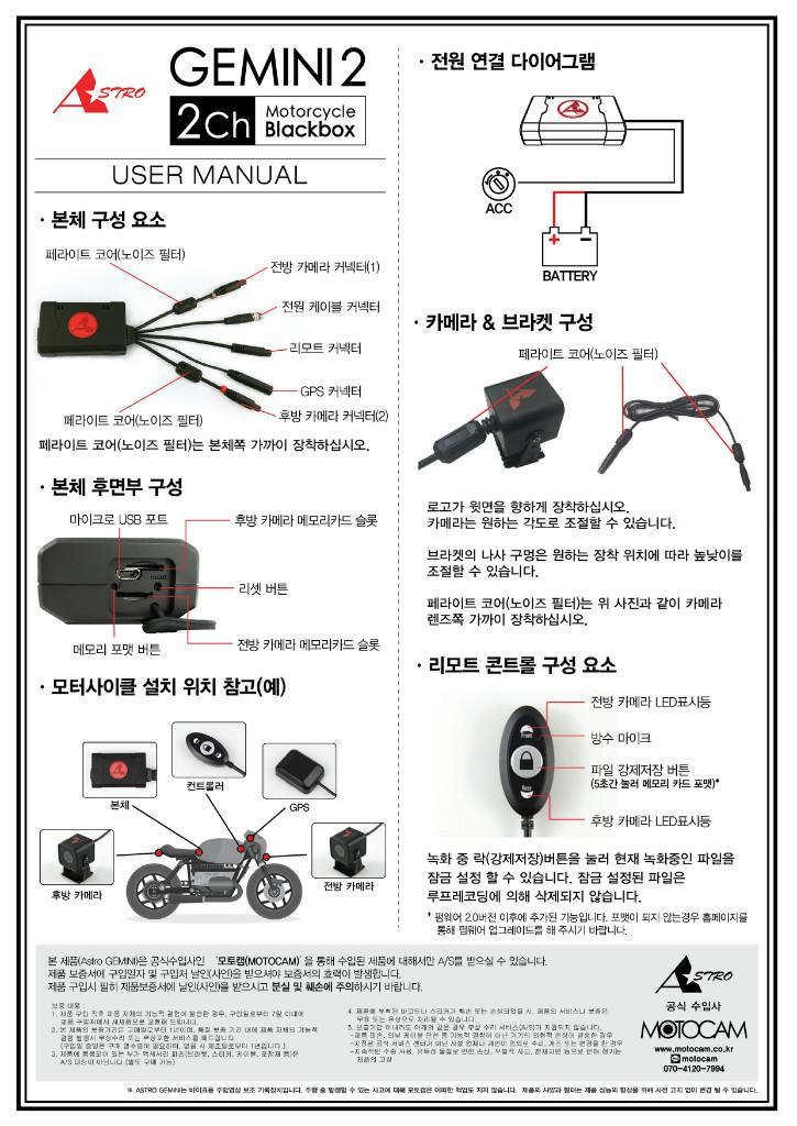 G2-Manual-KO-190411-02.jpg