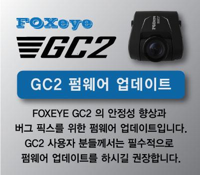 GC2펌웨어업데이트.jpg